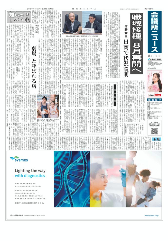 会議所ニュース2021年8月1日号
