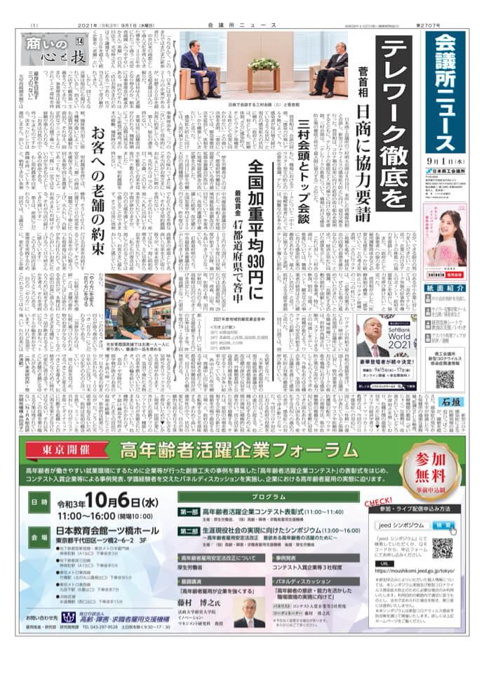 会議所ニュース2021年9月1日号