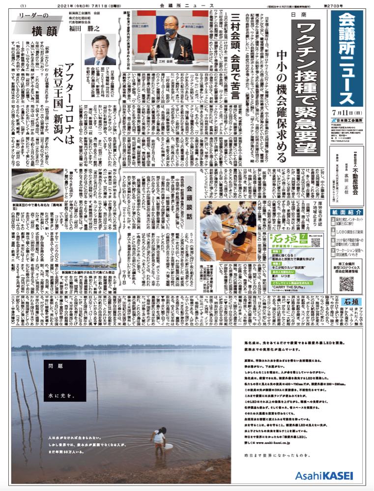 会議所ニュース2021年7月11日号