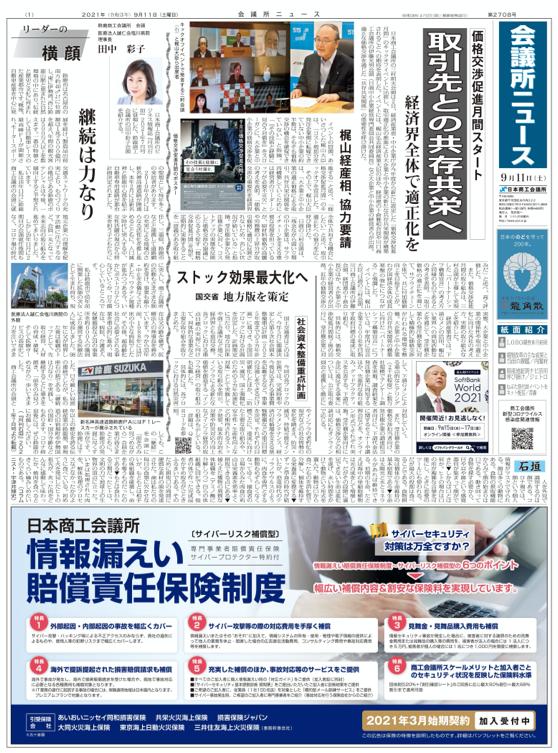 会議所ニュース2021年9月21日号