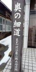 松尾芭蕉も訪れ、酒田のまちを歌に詠んだ