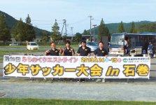 2年越しの石巻での開催に、大人も子どもたちも張り切った