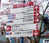 日本語、英語、中国語、韓国語が併記された案内板