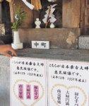 「天正12年11月吉日」の文字が刻まれている夫婦恵比寿像は六所宮十日恵比寿神社内にある