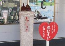 JR羽犬塚駅のホームに降り立てば恋のまちを訪れたことを実感する