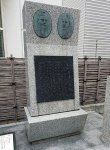 西郷隆盛と山岡鉄舟が江戸開城を話し合った場所の碑