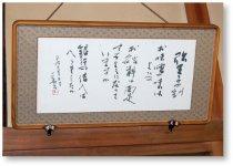 野上弥生子さん直筆の手紙