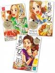 現在、全3巻発行。第4巻は11月11日に発売予定だ。年4回発行で定価100円(税別)。札幌市内書店のほか、新千歳空港などでも販売されている