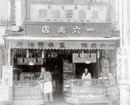 戦火に遭う前の「一六商店」。タルトがまだメーンの商品ではなかったことがよく分かる