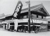 大正時代の大野屋本店。現在の外観を昭和初期のものに復元する予定もある