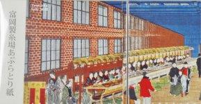 富岡製糸場あぶらとり紙。富岡産シルク100%のシルクタンパク液を使用している