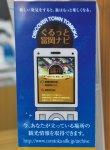 ぐるっと富岡ナビ。スマートフォンを使うと、観光情報を入手できる。また、まちなかには多くの無料WIFIスポットが整備されている