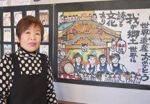 絵手紙を目当てに富岡に来てくれる方もいらっしゃいます」と語るレストラン新洋亭の井上かず子さん。上信電鉄では車両内に絵手紙を掲示する絵手紙列車も運行している