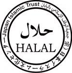 ハラル認証は、和牛のドバイ輸出などの実績のある宗教法人日本イスラーム文化センターから取得