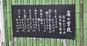 安芸は作曲家の弘田龍太郎のふるさと。まちのいたる所に童謡の碑がある
