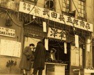 昭和27年ごろ、店頭での洋傘のバーゲンセール。以前は武田長五郎商店という名前だった