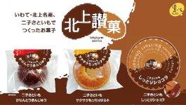 二子さといもの頭芋を使用したお菓子の「北上讃菓」。まんじゅう、タルト、ショコラの3つの味でつくられている