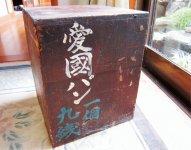 戦時中に店先でパンを販売していたときに使っていた箱