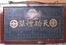 タバコが専売制になる前は、煙草製造業も営んでいた。その当時はこの看板を掲げていた