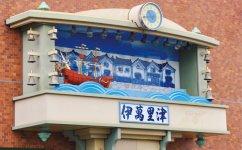 かつての伊万里港(伊万里津)のあった場所に設置されたからくり時計。愛称は万里音(まりおん)という。1時間ごとに古伊万里の積出港の様子を再現している