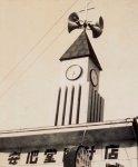 昭和22年に現在の本店がある呉服町通りに移転した際に建てられた店舗。とんがり帽子の時計台からは朝昼夜の3回、鐘の音が鳴り響いてまちの人たちに時を知らせた