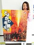 とよかわ手筒花火をPRする豊川市観光協会職員