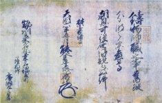 天明6(1785)年に朝廷より授かった「御鋳物師」の免状。ほかの免状は先の戦災により消失し、この1枚を残すのみだ