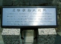 桑名市東鍋屋町にある広瀨鋳物工場跡碑