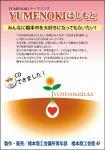 橋本商工会議所青年部は子どもたちに自分たちが住んでいる橋本市を好きになってほしいと「YUMENOKIはしもと」事業に取り組んでいる。昨年CDも製作した