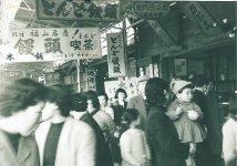 昭和30年ごろの虎屋店頭。とんど饅頭の早食い競争を行い、優勝者には5万円もの賞金を進呈した