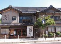 佐藤屋の本店。昭和9年に外壁を木造モルタルの耐火建築として建てられた