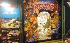 函館でスーパーを展開する魚長食品が市内で開設している青森県産品ショップ「あおもり館」