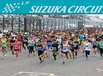 鈴鹿シティマラソン。鈴鹿サーキットの国際レーシングコースを走るマラソン大会