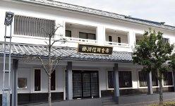 日本最古の信用金庫である「掛川信用金庫」