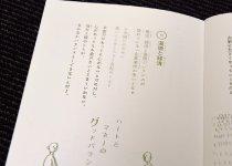 掛川商工会議所作成の「こころのスイッチ」。報徳の教えを分かりやすく解説している