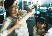 関市の動画「もしものハナシ」は再生回数23万回を記録