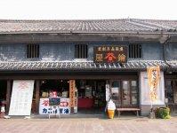店舗は築350年以上の蔵づくり。戦時中、空襲を避けるために壁が黒く塗られた