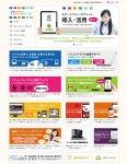 豊中商工会議所HPのトップページ左にある「IT活用総合支援」をクリックすると表示される画面。各種サポートや最新トピックなど、IT関連情報を活発に発信中 (http://www.ooaana.or.jp/bas/itc/itconcierge/)