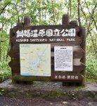 「釧路湿原国立公園」は昭和62年7月に国内28番目の国立公園として誕生