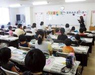 30組の親子が教室に集まった