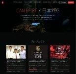 「CAMPFIRE×日本YEG」ウェブサイト。https://camp-fire.jp/yeg※掲載のプロジェクトの一部は募集終了