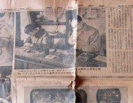 昭和33年に地元の新聞で取り上げられた2代目と3代目