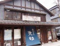 熊本市内を走る路面電車の線路沿いに建つ店舗