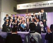 全国各地の大会会長や実行委員長がサッカーボールのバトンをつなぎ、最後に岡村会長が受け取った