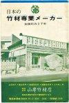 昭和45年ごろに作成したパンフレット。写真は当時の竹虎本店