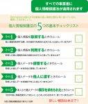 個人情報保護法の5つの基本チェックリスト ※個人情報保護委員会の冊子より抜粋