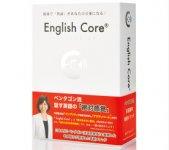 英会話教材 「English Core®」 イングリッシュコア