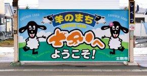 士別駅の看板で「羊のまち」をアピール