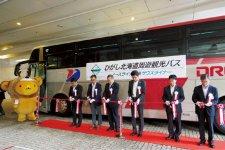 昨年8月20日には「ひがし北海道周遊観光バス」の運行開始を祝うセレモニーが行われた