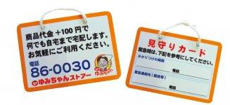 宅配サービスと合わせて作成した「見守りカード」。裏面にかかりつけの病院、緊急連絡先の電話番号を記入できる配慮に、濱田さんの人柄が伝わる